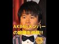 【AKB48】オードリー若林正恭「マジ困るわ」AKB48メンバーの喧嘩を仲裁