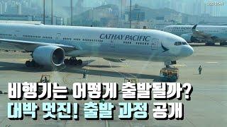 비행기는 어떻게 출발하게 될까??? 궁금하지않으세요? / 케세이퍼시픽 보잉777 홍콩공항 게이트 출발 영상 / 홍콩 시위속에도 안전하게 돌아가는 공항