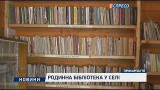 Родинна бібліотека у селі