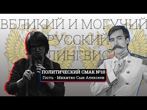 ВЕЛИКИЙ И МОГУЧИЙ РУССКИЙ ЛИНГВИСТ | Микитко сын Алексеев  | Политический смак#10