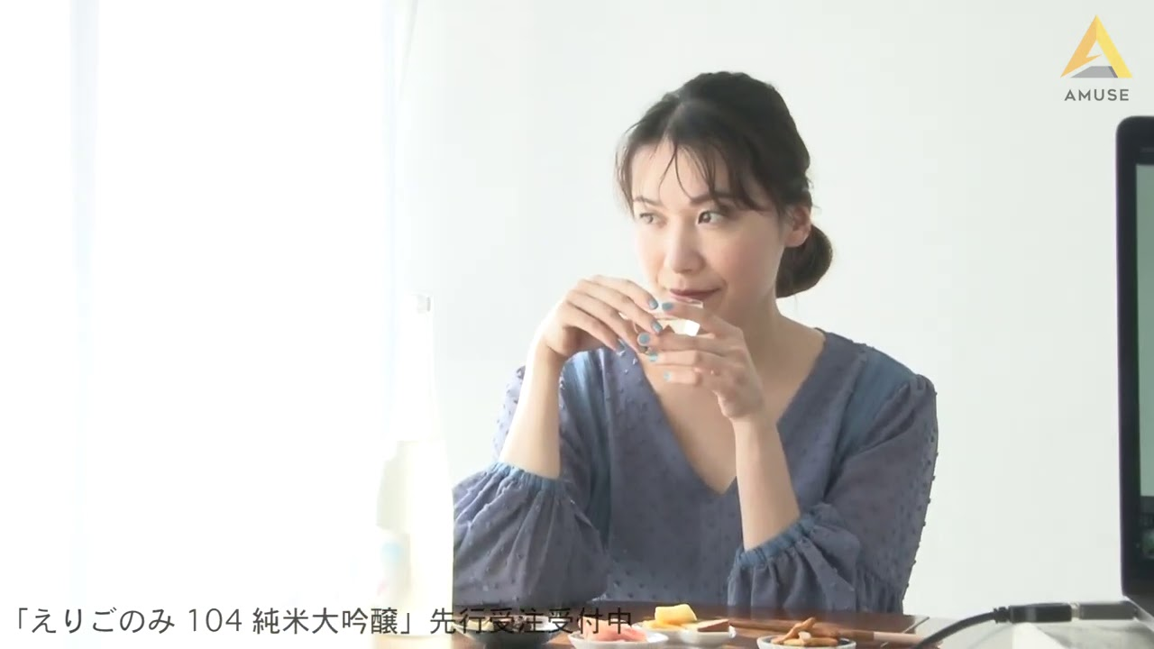 村川絵梨:「えりごのみ104 純米大吟醸」ビジュアル撮影メイキング