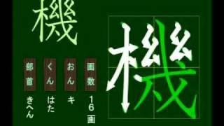 親子で学ぶ基礎学習 筆順 漢字 小4 4036 機
