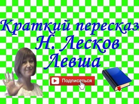 Краткий пересказ Н. Лесков Левша