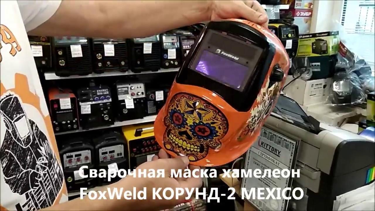 Предлагаем купить маску сварщика «хамелеон» недорого в москве!. Компания «свага»: 8 (495) 739-07-19. Сравнить. Маска корунд-2
