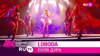 LOBODA — «Пуля дура»