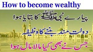 Ameer Banne Ka Wazifa | Dolat Ab Apki Mohtaaj Ho Gi