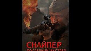 Снайпер 3  Последний выстрел