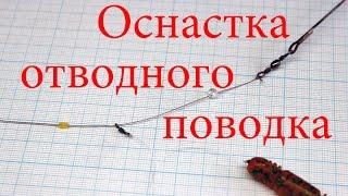 """Оснастка отводного поводка с """"Чертилкой"""""""