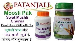 Benefits of Musli pak & Safed musli chura   side effect   full explain   सफ़ेद मुसली के लाभ और हानी