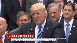 Трамп домігся скасування обов'язкового медичного страхування