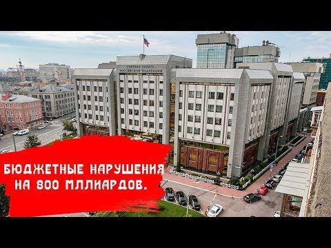 БЮДЖЕТНЫЕ НАРУШЕНИЯ НА 800 МИЛЛИАРДОВ