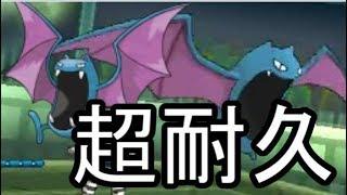"""【ポケモンSM】 つよつよのつよ!!進化の輝石""""ゴルバット""""が硬すぎる"""