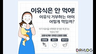 데이로그 정보 : 이유식을 거부하는 아이 어떻게 먹일까…