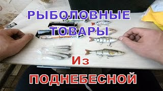 Товары для рыбалки из Китая с Алиэкспресс/ Воблеры + составные рыбки