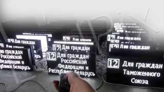 Светодиодные  табло на пункты пропуска в аэропорт города Самара(, 2015-03-20T14:58:33.000Z)