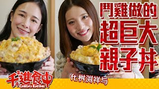 【Chien-Chien is eating】Have luxury chicken & egg donburi served for 5 people Feat. Masubuchi Sachiyo