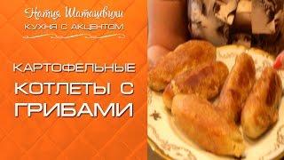 Картофельные котлеты с грибами [Кухня с акцентом] от Натии Шаташвили