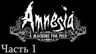 аМНЕЗИЯ - МАШИНА ДЛЯ СВИНЕЙ НОВАЯ ЧАСТЬ - Amnesia: A Machine for Pigs - Прохождение #1
