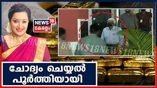അറസ്റ്റ് ഇല്ല; NIAയുടെ ചോദ്യം ചെയ്യലിന് ശേഷം ശിവശങ്കർ പുറത്തേക്ക് | Kerala Gold Smuggling Case