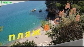 Турция Кемер Бельдиби Beldibi Плывём на пляж в скалах