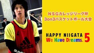 NSGカレッジリーグ 専門学校 新潟 バスケット 3x3 スポーツ イベント 行事