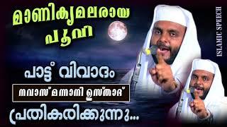 Oru Adaar Love | മാണിക്യ മലരായ പൂവി വിവാദം! ഉസ്താദ് പ്രതികരിക്കുന്നു Navas Mannani | Islamic Speech