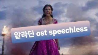 Naomi Scott - Speechless [알라딘OST] cover by sonabi