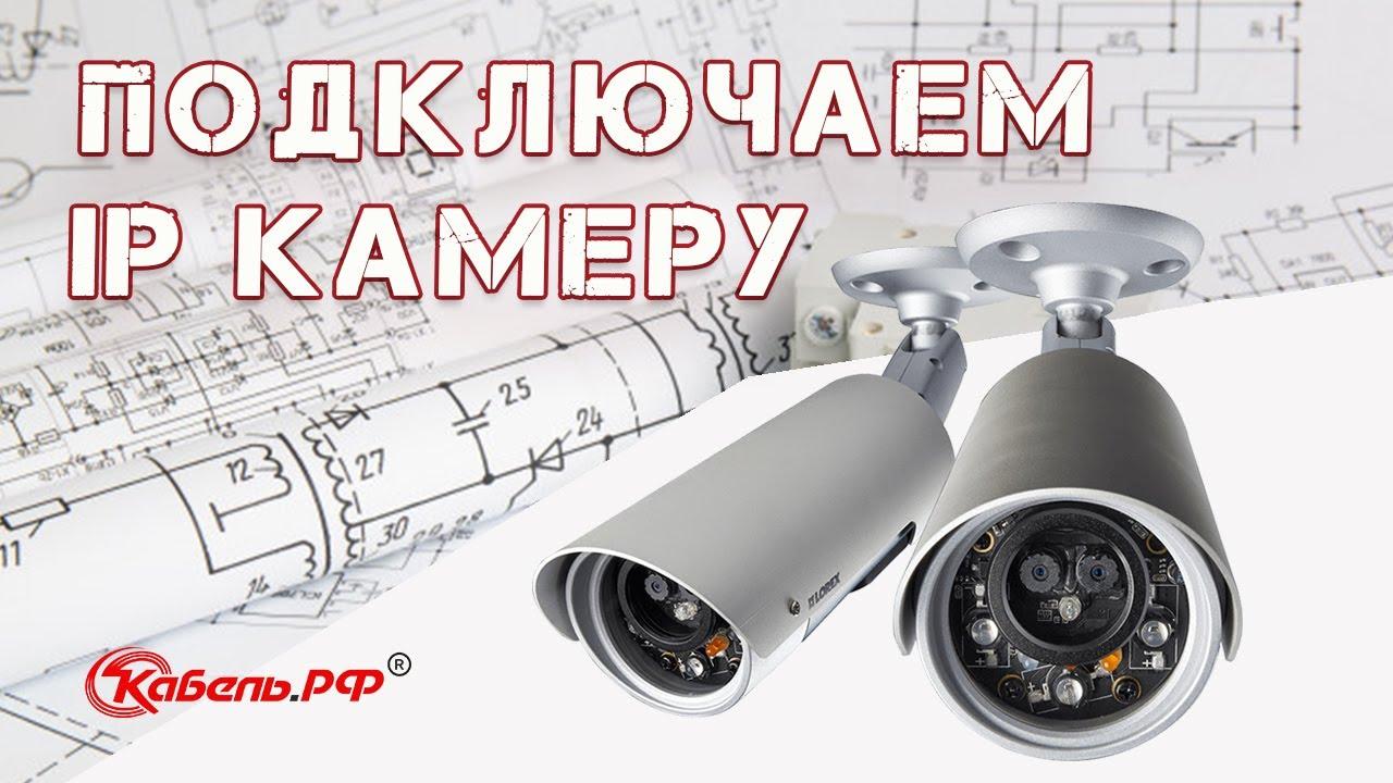 Как подключить ip-камеру? Уличное видеонаблюдение ip своими руками.