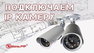 Как подключить ip-камеру? Уличное видеонаблюдение ip своими руками.(, 2017-08-21T07:42:49.000Z)