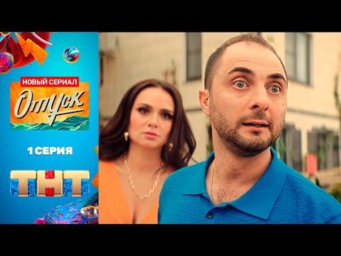 Сериал «Отпуск» - премьерная серия - Видео онлайн