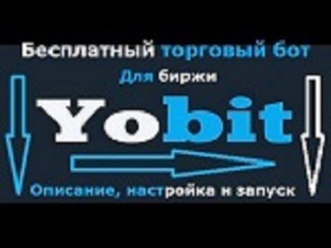 Yobit Bot  - бесплатный торговый бот для биржи Yobit.net. Описание и настройка