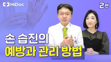 꼭 기억하세요! 손 습진의 예방과 관리 방법