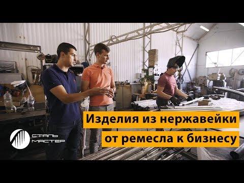 """Разбор бизнеса по производству изделий из нержавейки, краснодарская компания """"Сталь-Мастер"""""""