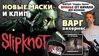Новые МАСКИ SLIPKNOT l Варг недоволен фильмом Lords of Chaos l Новый альбом DIGIMORTAL