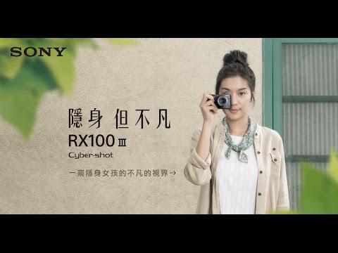 Cyber-shot | DSC-RX100III 隱身女孩 | 輕巧隱身 創造不凡視界