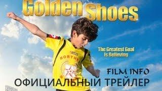 Золотые туфельки (2015) Официальный трейлер