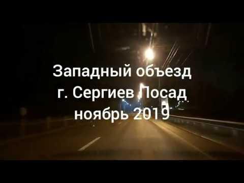 Западный объезд открыт для движения (ноябрь 2019). Ночная съёмка.