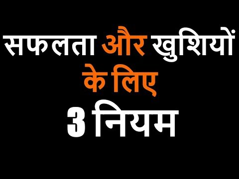 3 Rules To Get Success and Happiness in Life - Hindi