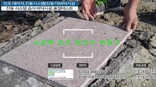 【한국진동타일시공협회-디에스티(DST)】인조 대리석  …