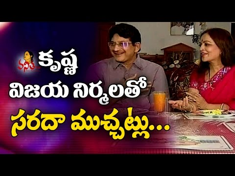 Memorable Interview of Krishna and Vijaya Nirmala || Vanitha TV