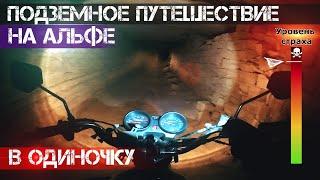 Подземное путешествие на мопеде Альфа в катакомбах в одиночку