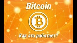 Что такое Биткоин простыми словами, Как получить биткоин, сколько стоит биткоин, что такое блокчейн?