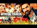 Download Thok Deb - Official Trailer | BHOJPURI MOVIE MP3 song and Music Video
