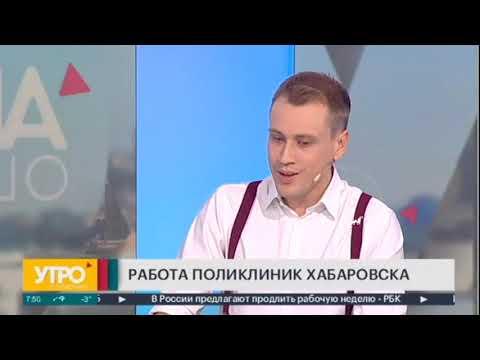 Работа поликлиник Хабаровска. Утро с Губернией 03/04/2020 GuberniaTV
