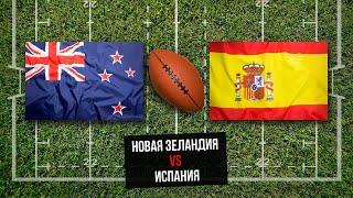 Новая Зеландия или Испания? Где лучше? Куда иммигрировать?