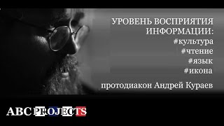 профессор-протодиакон Андрей Кураев