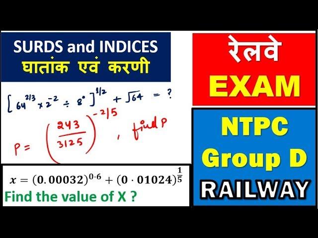 Railway Solved Papers Based on Surds and Indices (घातांक एवं करणीसवालों के आधार पर )