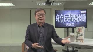 黃毓民 毓民踢爆 170525 ep165 六八九離任前夕惡
