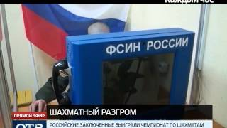 Россияне переиграли заключенных из Швейцарии в интеллектуальной борьбе