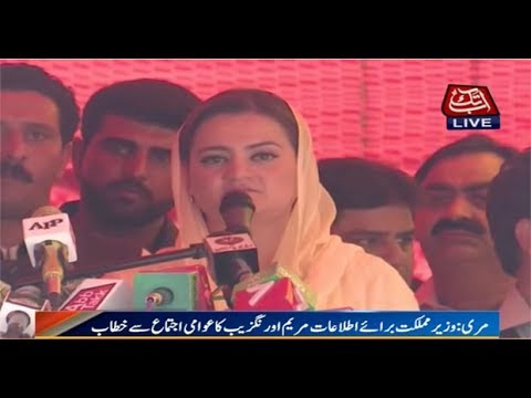 Muree: Minister of State for Information Maryam Aurangzeb addressing public rally
